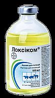 ЛОКСИКОМ противовоспалительный нестероидный препарат, 100 мл