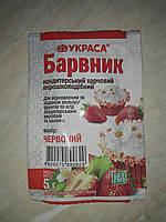 """Сухой краситель пищевой  """"Украса"""" - красный 5 грамм"""