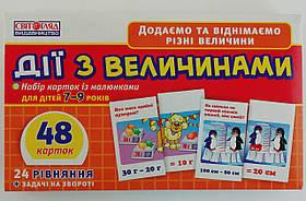 """Наочні посібники """"Дії з величинами"""" 7-9 років 13106067У/4026 Ранок Україна"""