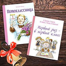 Книги для первоклассников