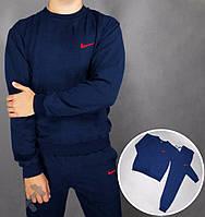 Синий спортивный костюм Nike, Найк (в стиле)
