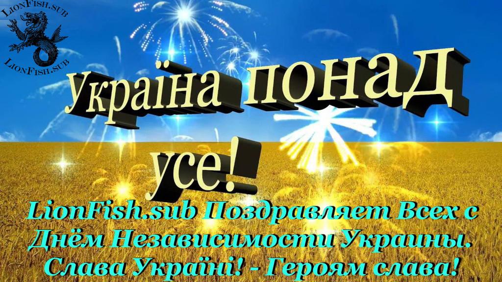 Поздравляем Вас с Днём Независимости Украины!!!