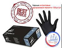 Черные нитриловые одноразовые перчатки S 100шт/уп.