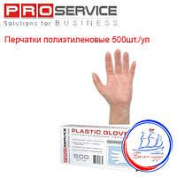 """Перчатки полиэтиленовые 500шт./уп. - ТМ """"PRO Service"""""""