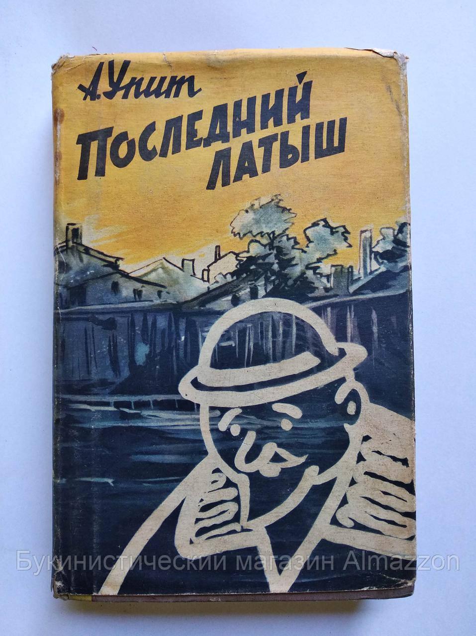 А.Упит Последний латыш. 1959 год