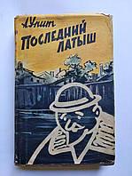 А.Упит Последний латыш. 1959 год, фото 1
