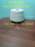 Фитиль для свечей кручений ХБ700 текс