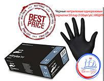 Нитриловые перчатки Черные 100шт/уп.(50 пар) Акция