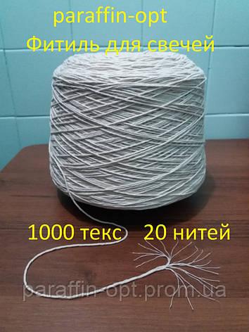 Фитиль для свечей кручений ХБ1000 текс, фото 2