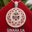 Большой роскошный серебряный кулон Звезда Эрцгамма с позолотой диам. 33 мм, фото 5