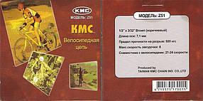Цепь KMC (кмс) Z51 с замком, 116 звеньев, 6-8 звезд, фото 2