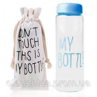 Бутылка My Bottle с мешочком синий