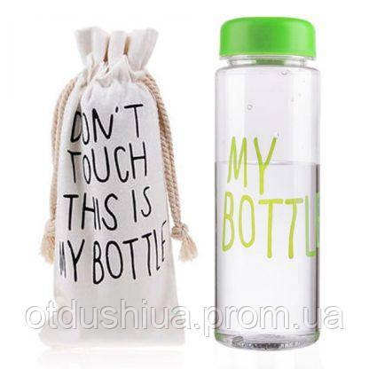 Бутылка My Bottle с мешочком салатовый