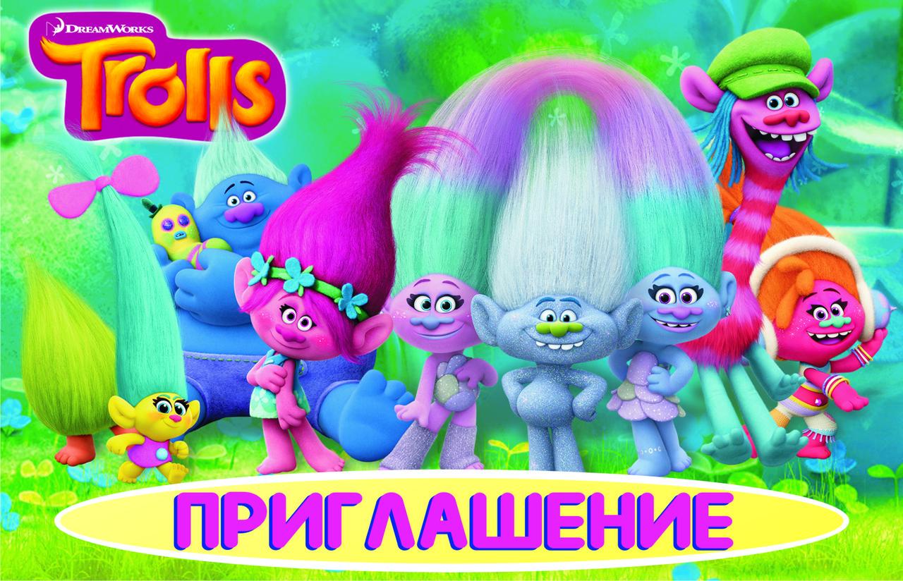 Приглашения на детский праздник тролли
