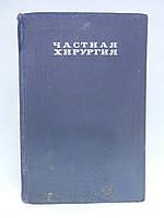 Шакалов К.И и др. Частная хирургия (б/у).