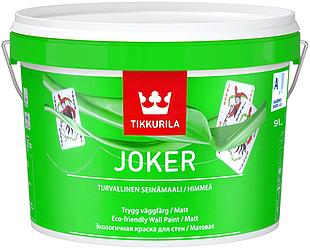 Краска  антиаллергенная TIKKURILA JOKER интерьерная база А 9л