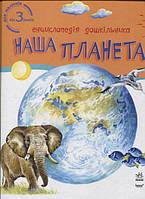 Наша планета. Енциклопедія дошкільника(Ранок)