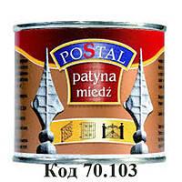 70.103 Фарба Postal мідь 0,230 л