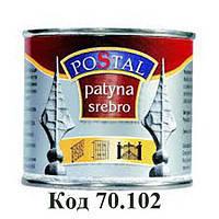 70.102 Фарба Postal срібло 0,230 л