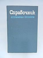 Достоевский П.П. и др. Справочник ветеринарных препаратов (б/у).