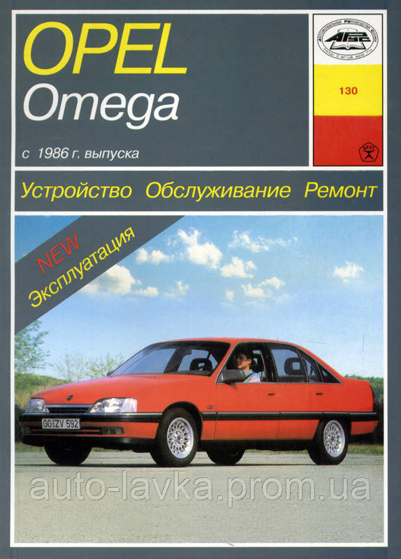opel omega manual