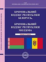 Кримінальний кодекс Республіки Білорусь, Кримінальний кодекс Республіки Молдова