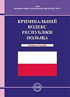 Кримінальний кодекс Республіки Польща