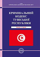Кримінальний кодекс Туніської Республіки