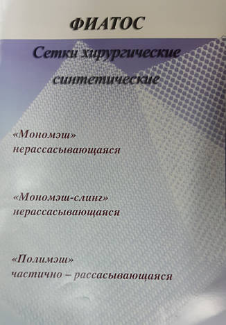Сетка для грыжи Мономеш (Беларусь), фото 2