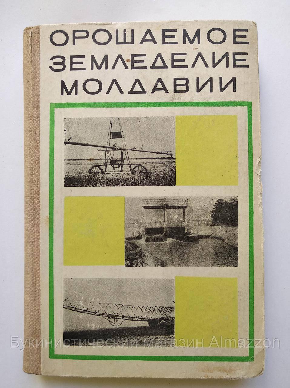 Орошаемое земледелие Молдавии