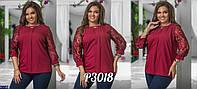 Изысканная блузка с кружевными рукавами Размер: 48-50, 52-54, 56-58, фото 1