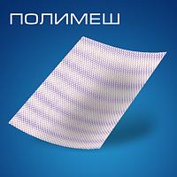 Сетка для грыжи частично рассасывающаяся Полимеш (Беларусь)