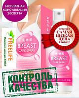 Спрей для увеличения груди Breast Care Spray. Официальный сайт