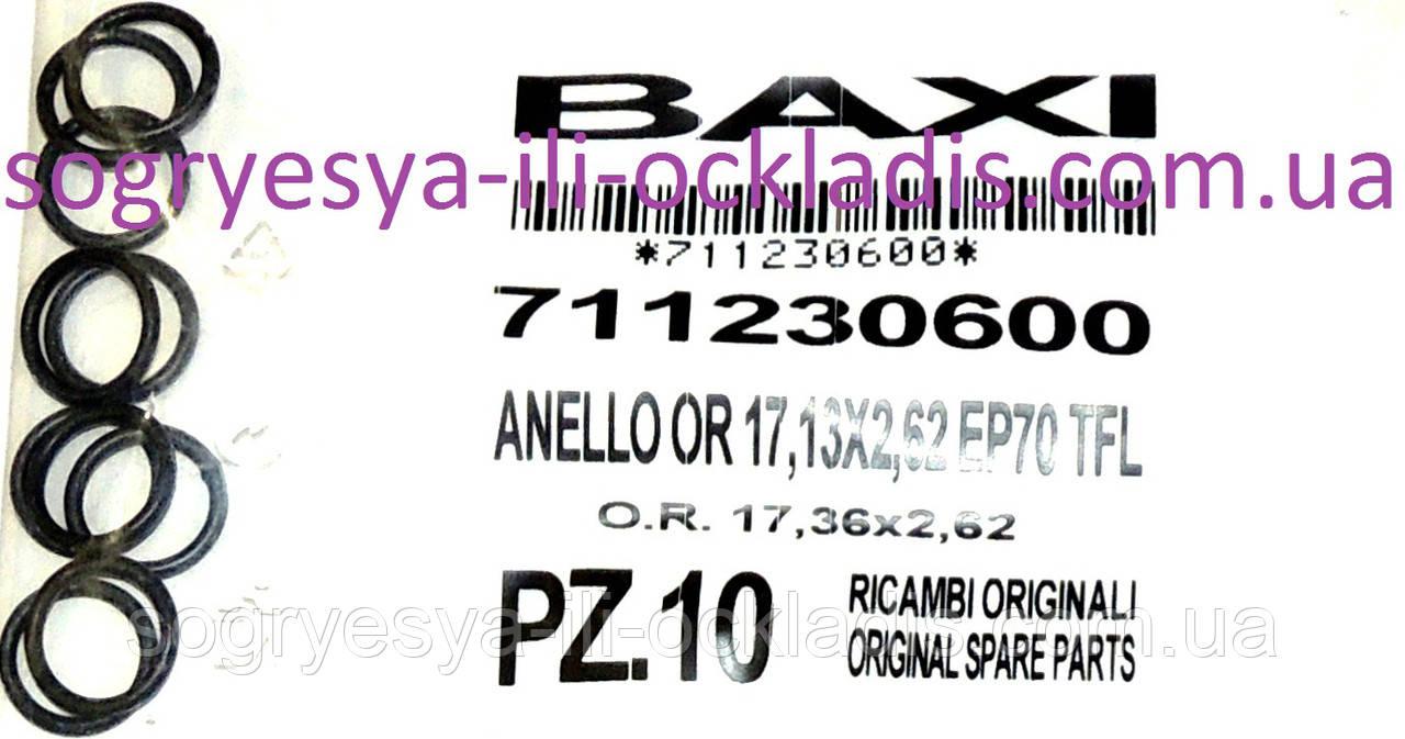 Комплект колец 10 шт резин.17,13*2,62 мм теплообмен.(ф.у,, EU) Baxi, Western, арт. 711230600, к.з.0460