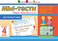 Літня школа АРТ:Мини-тесты. Математика. Скоро 4 класс (Р), ТМ Ранок, Україна