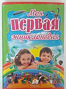 Моя первая энциклопедия, рус., А4 29*21см., ТМ Пегас, Украина