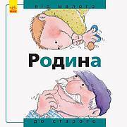 Від... до : Родина: від малого до старого (у), 24*24см., ТМ Ранок, Україна
