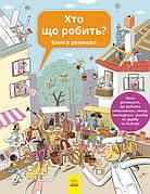Енциклопедія  : Хто що робить (у), 29*22см., ТМ Ранок, Україна