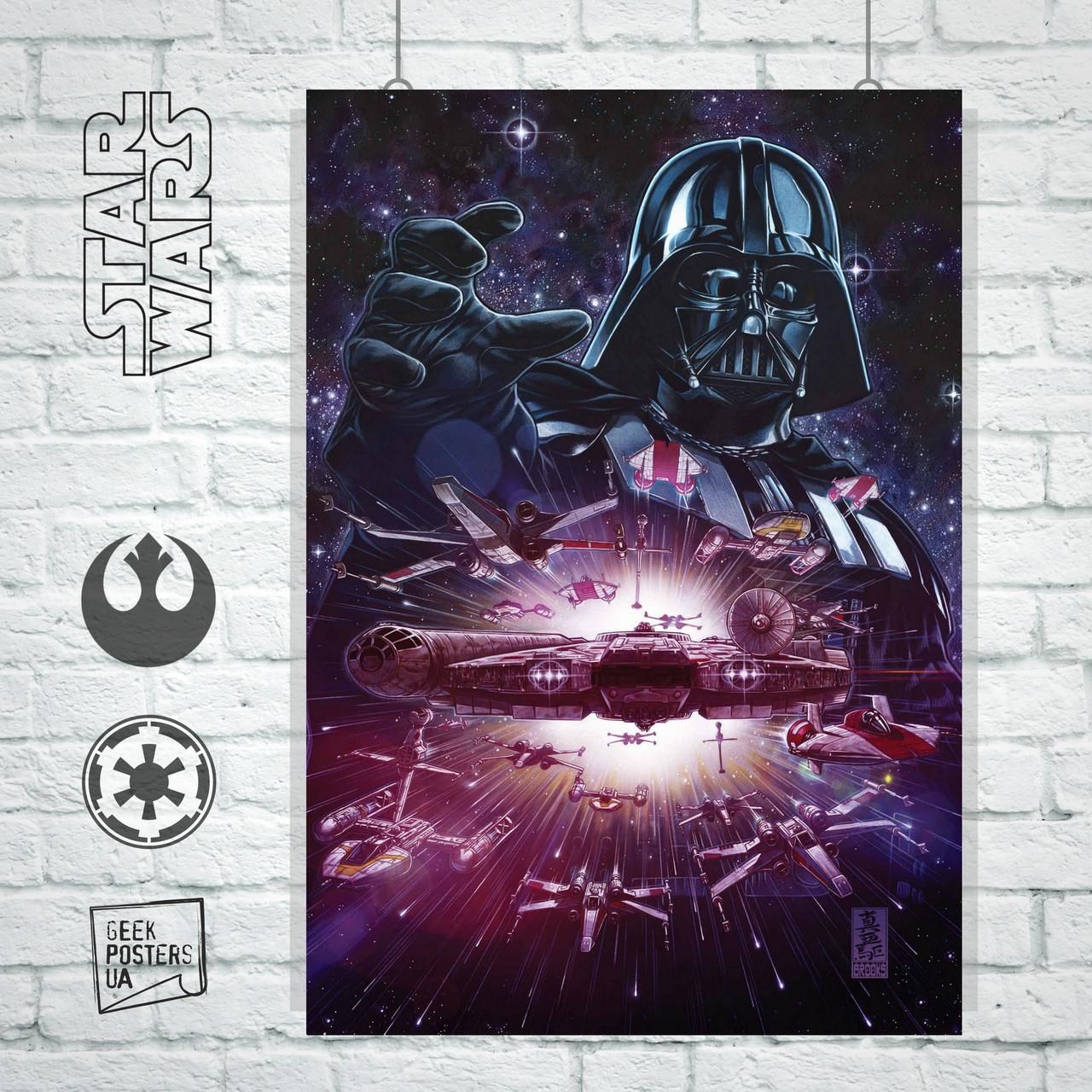 Постер Star Wars: Darth Vader, Дарт Вейдер. Размер 60x42см (A2). Глянцевая бумага