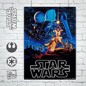 Постер Star Wars, Ретро постер, Звёздные Войны, 1977. Размер 60x43см (A2). Глянцевая бумага