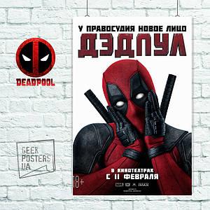 Постер Deadpool, Дэдпул, Дедпул, Новое лицо правосудия. Размер 60x42см (A2). Глянцевая бумага