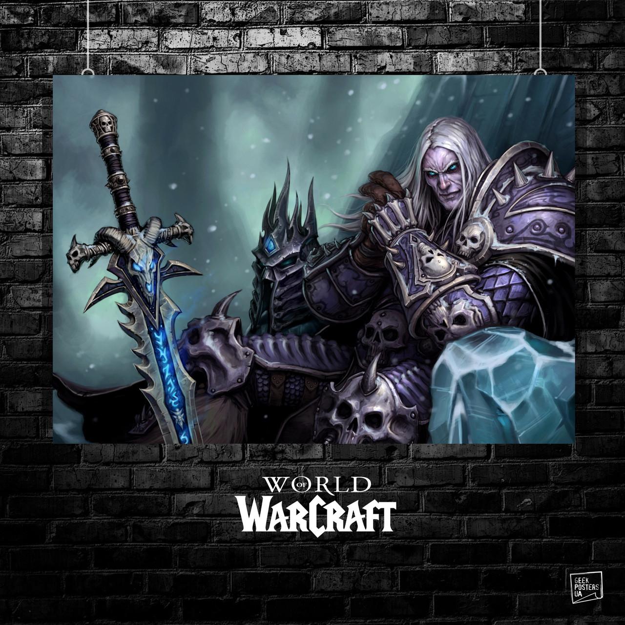 Постер Варкрафт, World of Warcraft, Король-Лич, Артас Менетил. Размер 60x42см (A2). Глянцевая бумага