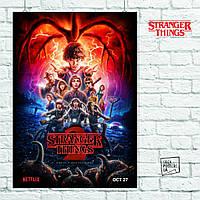 Постер Stranger Things 2, Очень Странные Дела 2. Размер 60x42см (A2). Глянцевая бумага