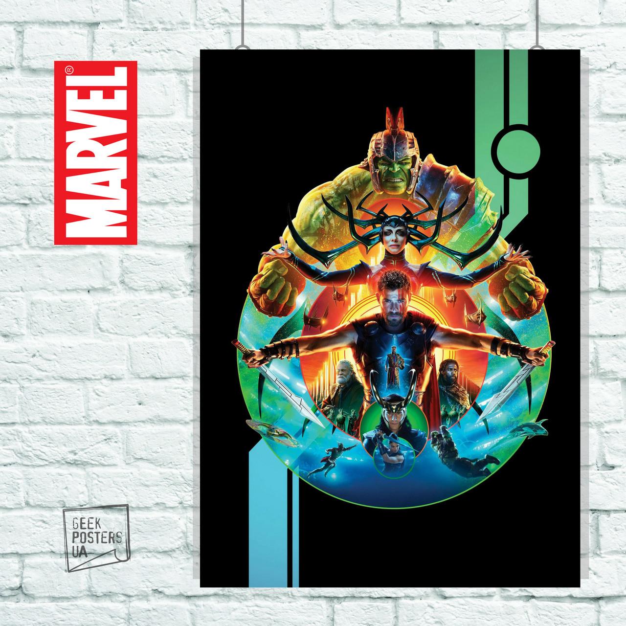 Постер Thor: Ragnarok, Тор: Рагнарёк. Размер 60x42см (A2). Глянцевая бумага
