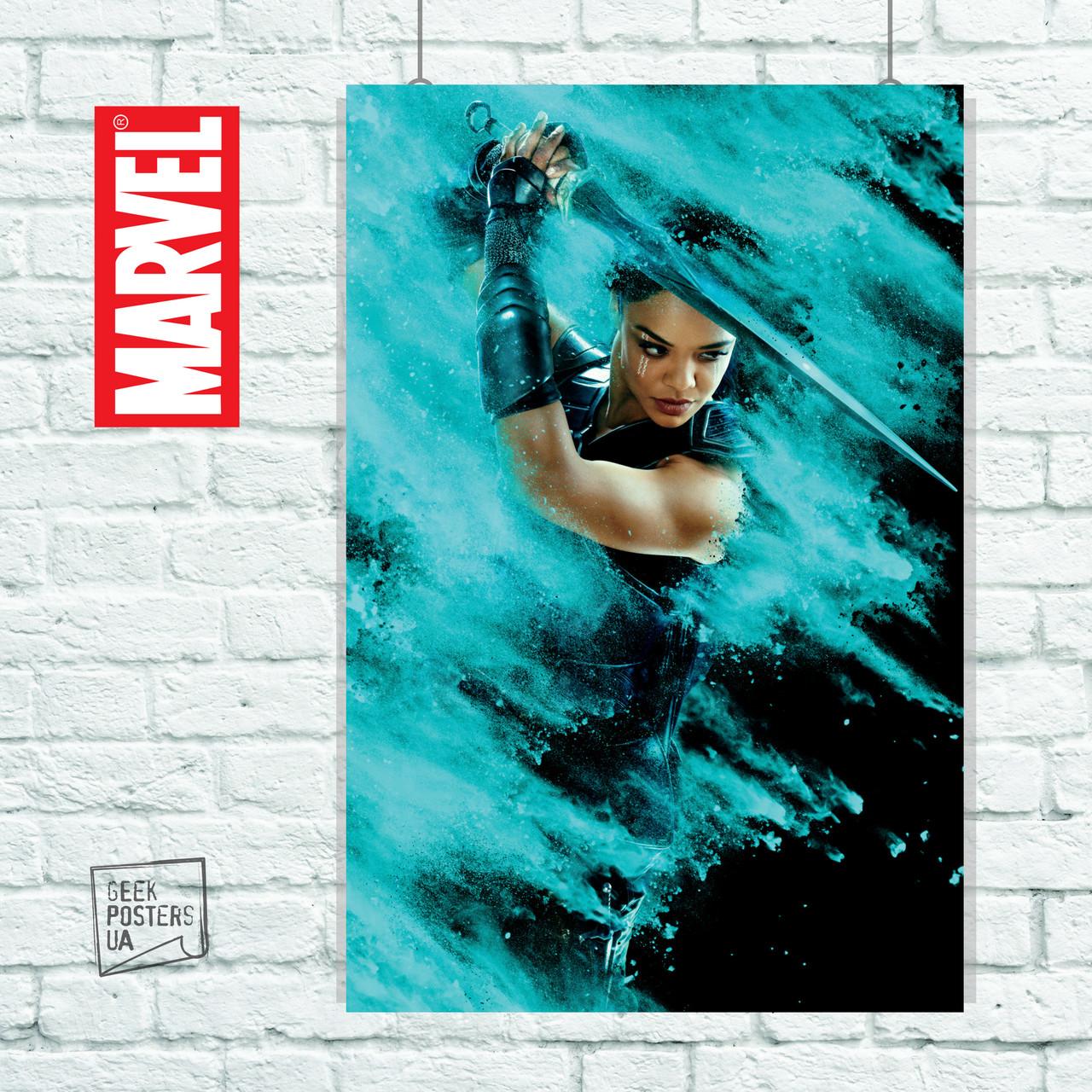 Постер Thor: Ragnarok, Тор: Рагнарёк (Валькирия). Размер 60x42см (A2). Глянцевая бумага