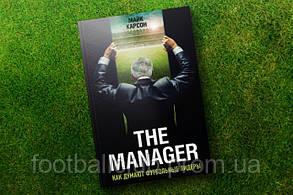 КНИГА The Manager. Как думают футбольные лидеры, фото 2