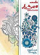 Набор для росписи по номерам. Королевский лотос (палитра топаз)18*25см