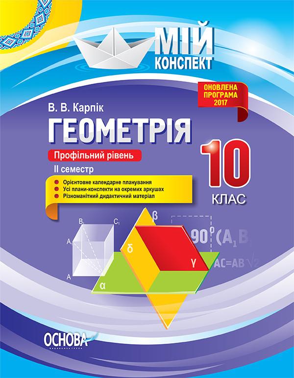 Мой конспект Основа Геометрия 10 класс Профильный уровень II семестр