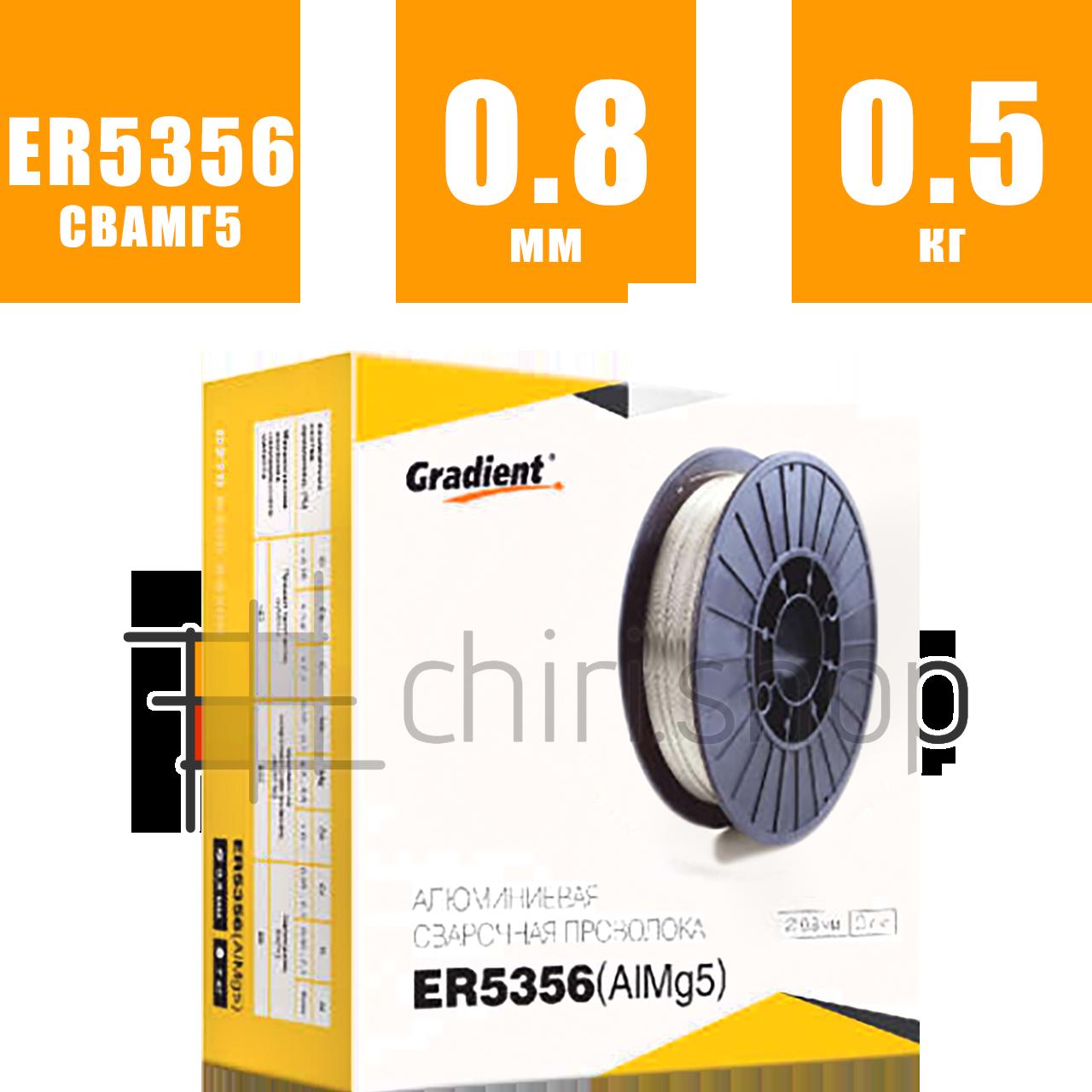 Сварочная проволока СвАМг5 (ER5356) 0.8 мм 0.5 кг, алюминиевая проволока Gradient, проволока для сварки