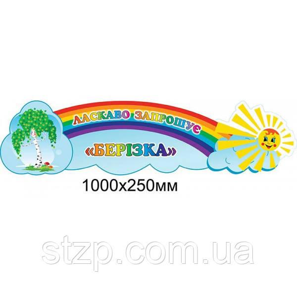 Стенд-заголовок Вас приветствует Березка 1000х250
